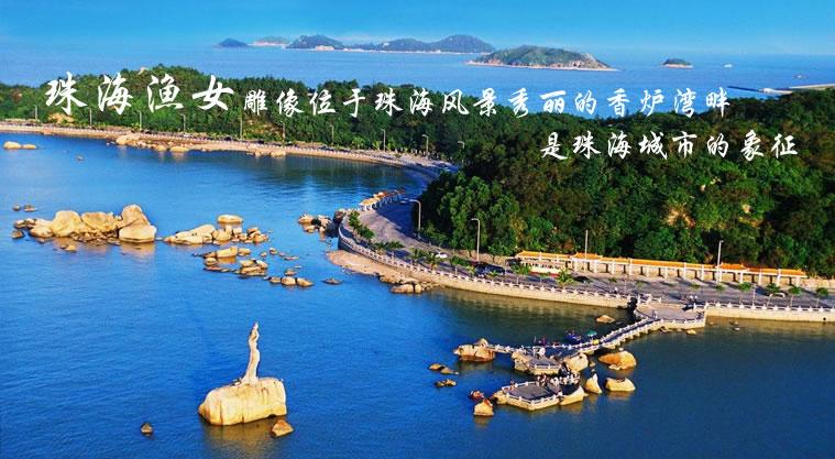 珠海渔女雕像位于珠海风景秀丽的香炉湾畔,是珠海城市的象征