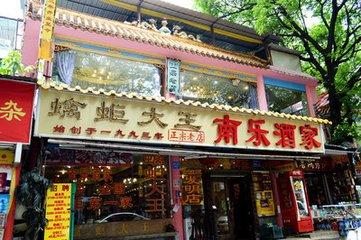 一家20多年的老店,有10+种口味蟾蜍,吃过的人还想来!