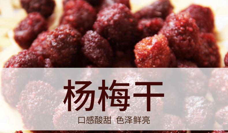【绿岭-酸甜杨梅干106g*2袋】特产蜜饯果脯果干休闲零食酸甜梅子
