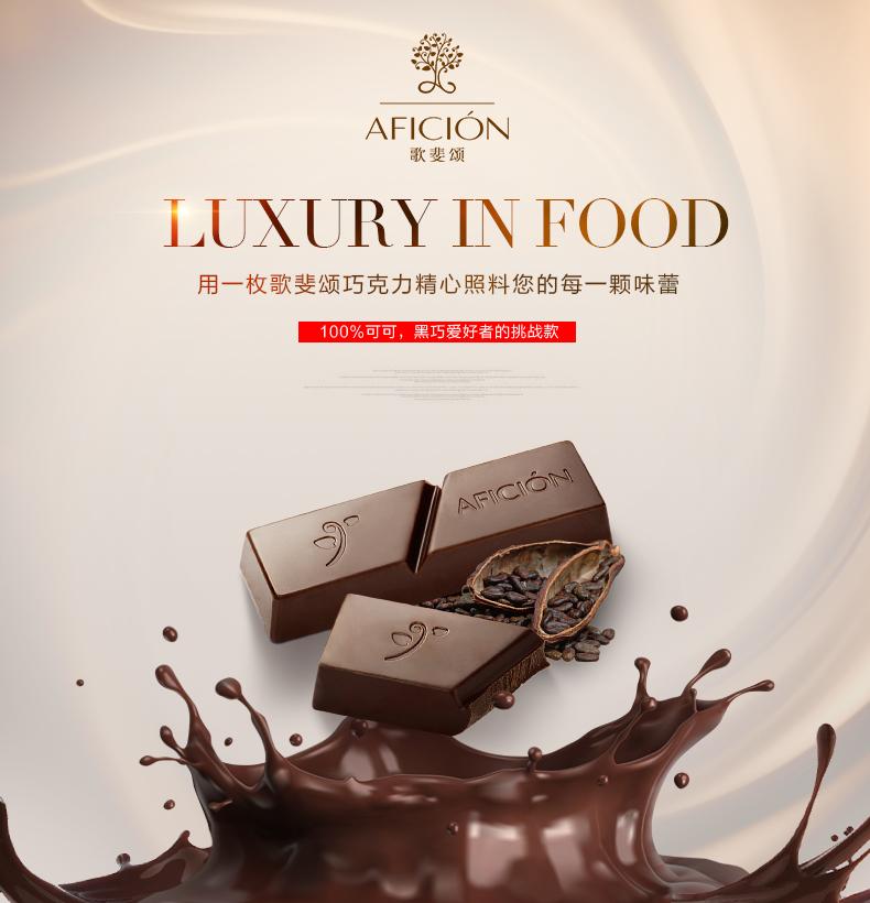歌斐颂黑巧克力100%纯黑无糖苦纯可可脂散装烘焙网红零食品批发