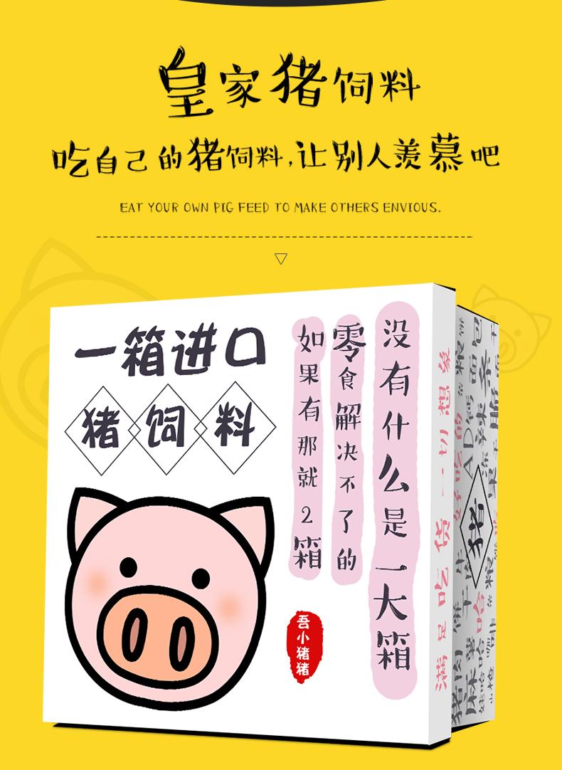 进口猪饲料零食大礼包组合